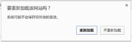防止用户在编辑界面意外退出