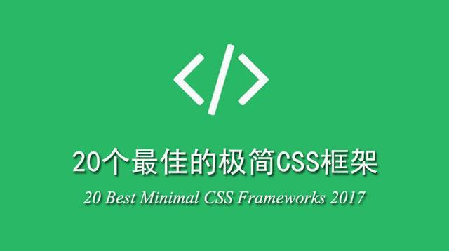 2017 年 20 个最佳的极简 CSS 框架